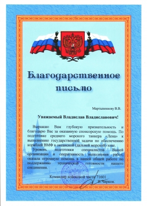 Благодарность Мартыненкову