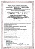 Свидетельство об аттестации ЛНК ПрофЭксперт Эпроновская 23.12.16-4
