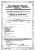 Свидетельство об аттестации ЛНК ПрофЭксперт Эпроновская 23.12.16-5
