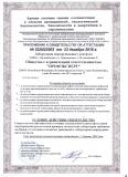 Свидетельство об аттестации ЛНК ПрофЭксперт Эпроновская 23.12.16-6